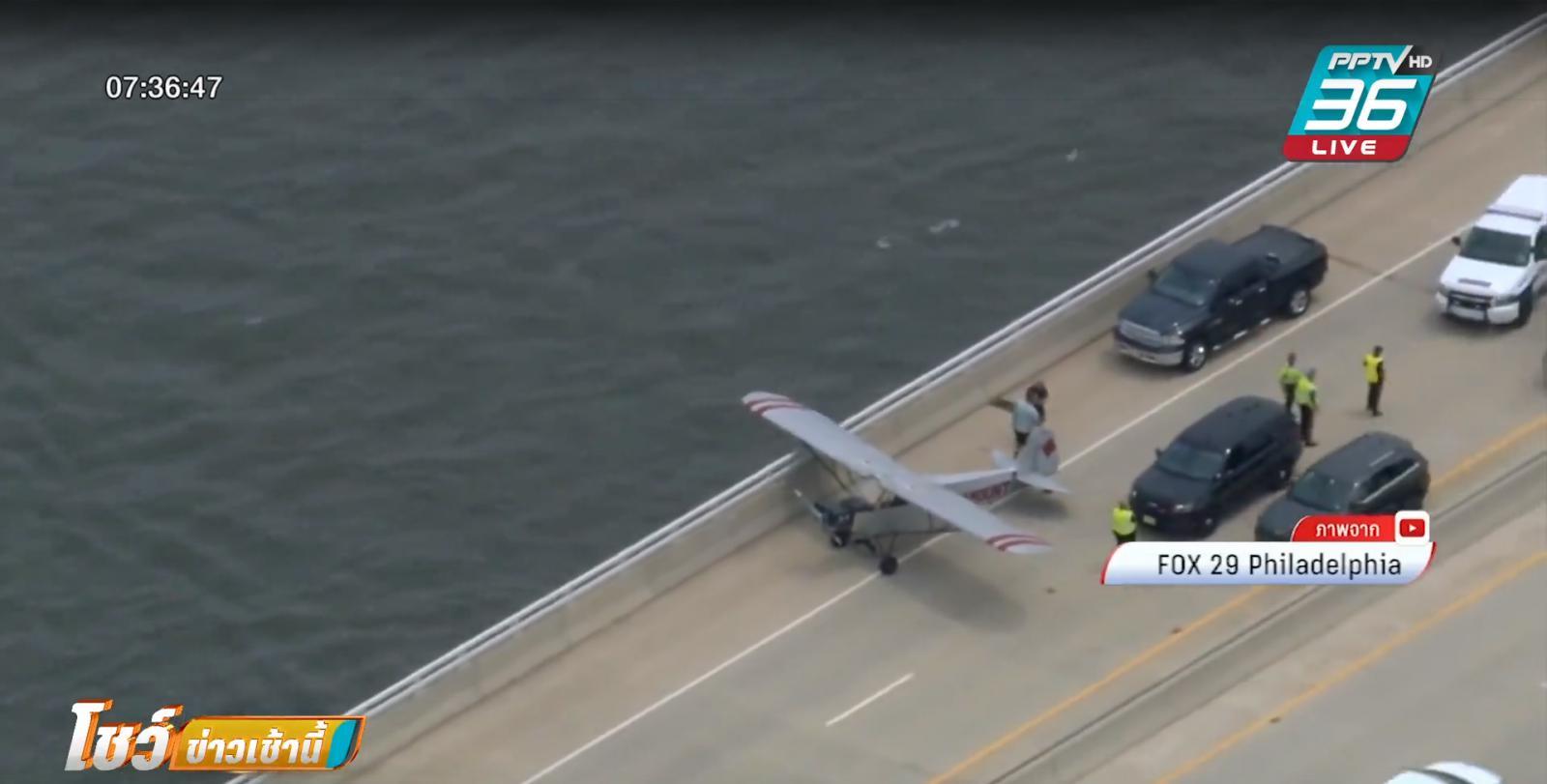 นักบินใจกล้า นำเครื่องลงจอดฉุกเฉินบนสะพานในสหรัฐฯ
