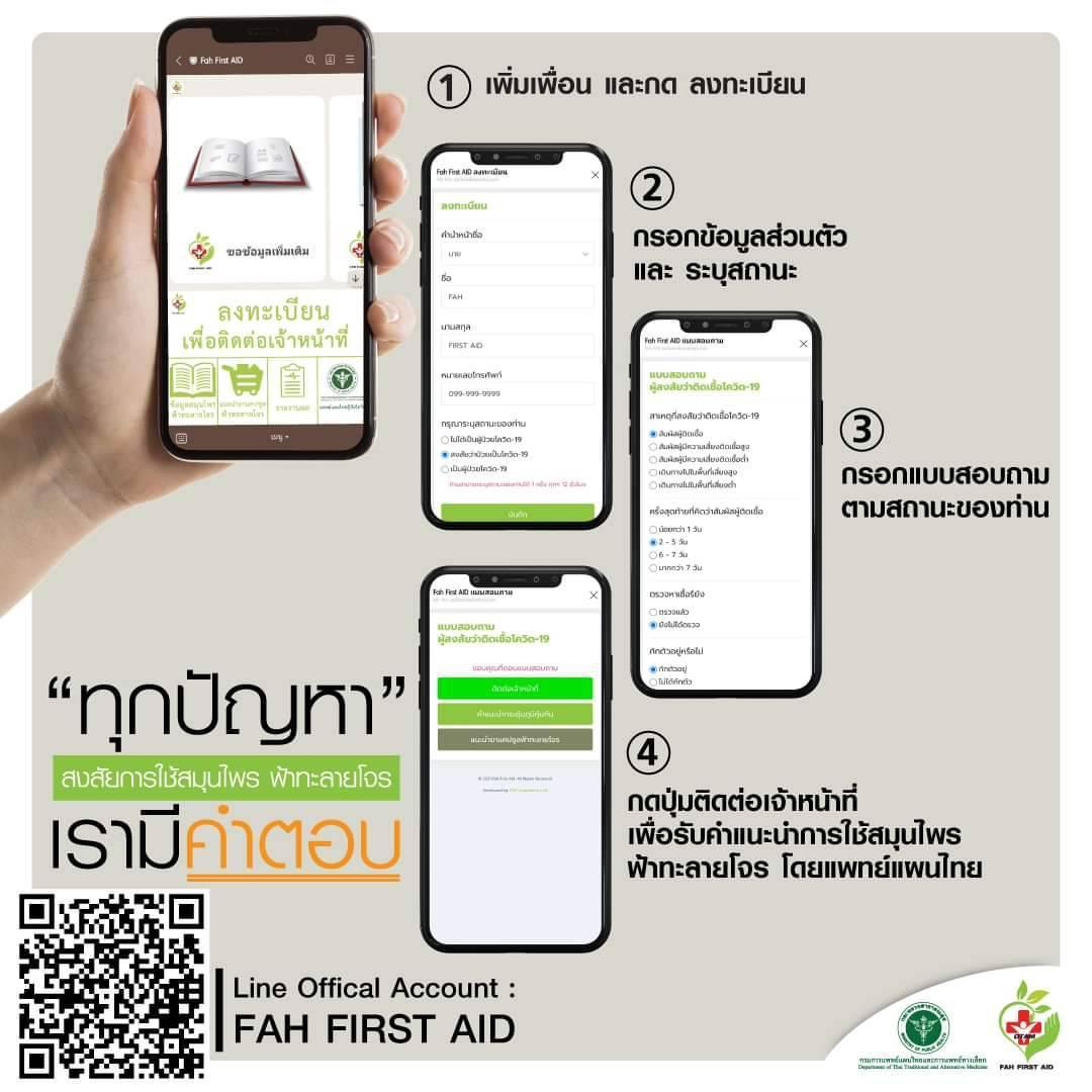 กรมการแพทย์แผนไทยฯ แจกฟ้าทะลายโจรให้ผู้ป่วยโควิดฟรี