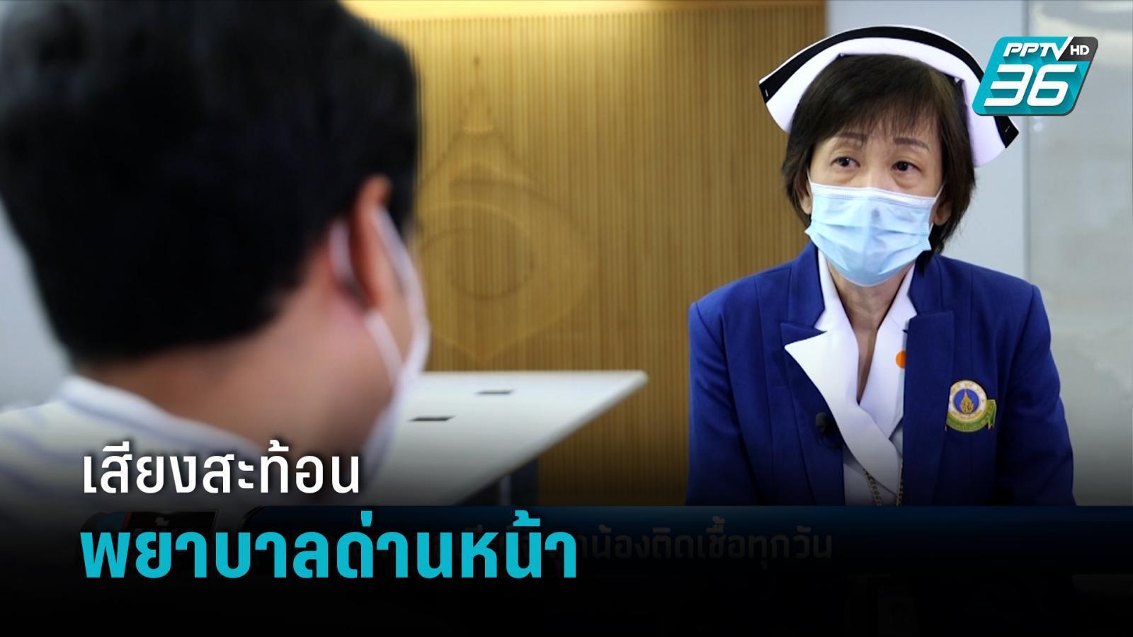 หัวหน้าพยาบาลเสียใจ ลูกน้องติดเชื้อทุกวัน