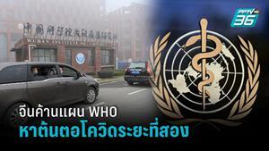 จีนค้านแผนสืบหาต้นตอโควิด-19 ระยะที่สองขององค์การอนามัยโลก