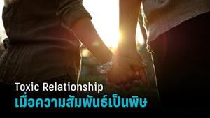 Toxic Relationship เมื่อความสัมพันธ์เป็นพิษ ที่เราต้องรับมือให้ได้