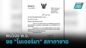 ด่วน!กองทัพไทยยอมรับ พ.อ.ทำหนังสือขอวัคซีนโมเดอร์นาจริง สั่งฟันวินัย ฐานพลการ