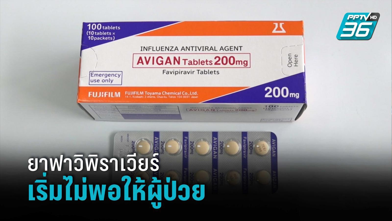 ยาฟาวิพิราเวียร์ เริ่มไม่พอให้ผู้ป่วยHome Isolation