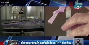 เวียดนามคุยสหรัฐฯ ขอผลิตวัคซีนโควิด mRNA ด้วยตัวเอง