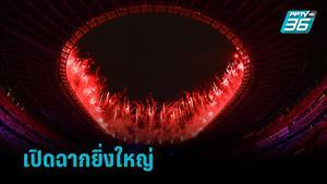 ญี่ปุ่นเปิดโอลิมปิกเกมส์ 2020 ยุคโควิด สุดยิ่งใหญ่อลังการ