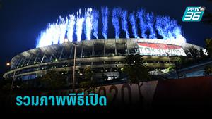 รวมภาพบรรยากาศพิธีเปิด โอลิมปิกเกมส์ 2020