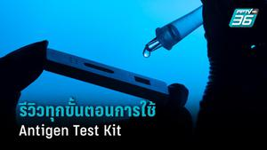 รีวิวทุกขั้นตอนการใช้ Antigen Test Kit ตั้งแต่แกะซอง ยันรู้ผล