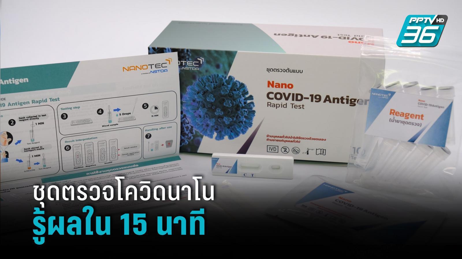 นาโนเทคพัฒนาชุดตรวจคัดกรองโควิด-19 NANO Antigen Rapid Test สำเร็จ