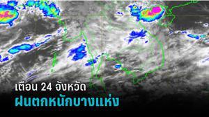 พยากรณ์อากาศวันนี้ เตือน 24 จังหวัดฝนตกหนักบางแห่ง ระวังท่วมฉับพลัน