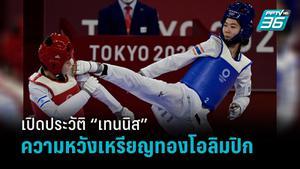 """เปิดประวัติ """"น้องเทนนิส พาณิภัค"""" นักกีฬาเทควันโดหญิงความหวังเหรียญทองโอลิมปิก"""