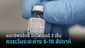 ออกซ์ฟอร์ดชี้ วัคซีนโควิด-19 ไฟเซอร์ 2 เข็มควรเว้นห่างกัน 8-10 สัปดาห์