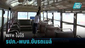 """รปภ.-พนง.ขับรถเมล์ ไม่สามารถ """"เวิร์ก ฟอร์ม โฮม"""" ตามมาตรการรัฐได้"""