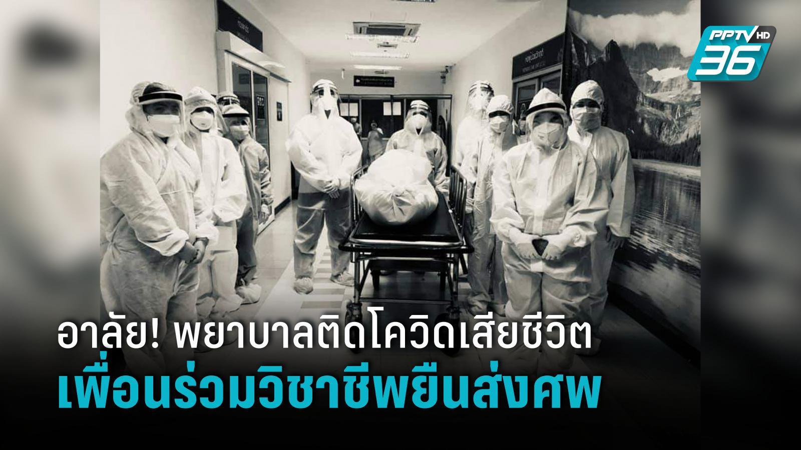 เศร้าใจ! อาลัยพยาบาลด่านหน้าติดโควิดเสียชีวิตจากการปฏิบัติหน้าที่