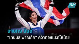 """นายกฯ ยินดี """"น้องเทนนิส พาณิภัค"""" คว้า ทองแรกให้ทัพนักกีฬาไทย"""