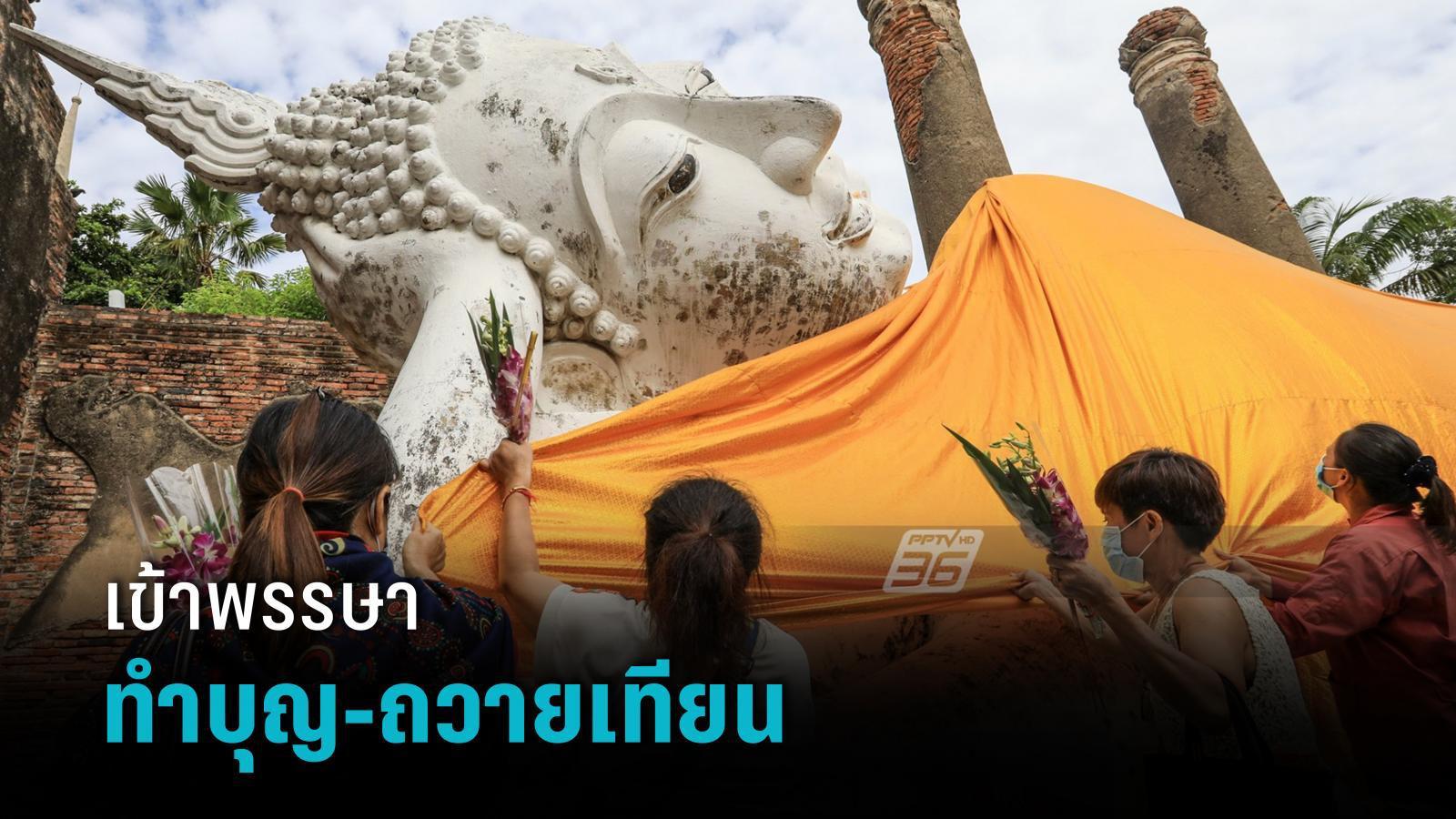 """วันเข้าพรรษา 2564 วันสำคัญทางพุทธศาสนาของไทย  """"ทำบุญ-ถวายเทียน"""""""