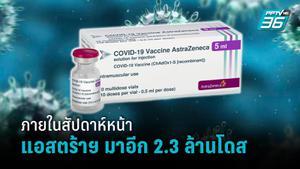 แอสตร้าฯ เตรียมส่งมอบวัคซีนโควิด-19 อีก 2.3 ล้านโดสสัปดาห์หน้า