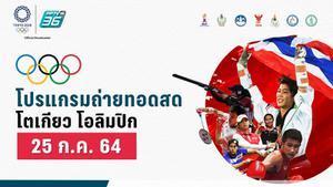 โปรแกรมแข่งขันกีฬา โอลิมปิก 2020 ประจำวันที่ 25 กรกฎาคม 2564