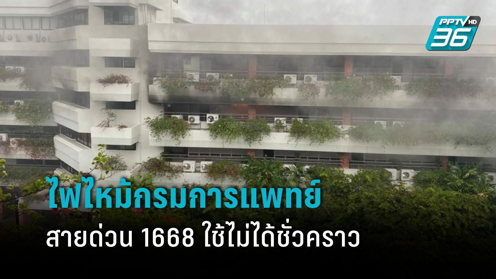 สายด่วน 1668 ใช้ไม่ได้ชั่วคราว เหตุไฟไหม้อาคารกรมการแพทย์