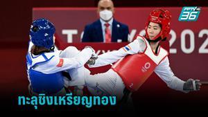 ทะลุชิงทอง !! พาณิภัค ชนะเจ้าภาพขาดลอย เทควันโด โอลิมปิก