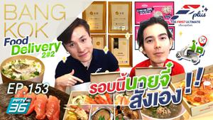 Food Delivery 2 - 2