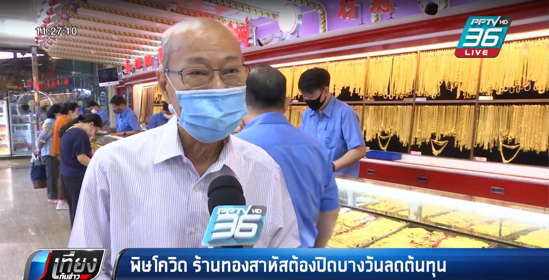 พิษโควิด-19 ร้านทองสาหัสต้องปิดบางวันลดต้นทุน