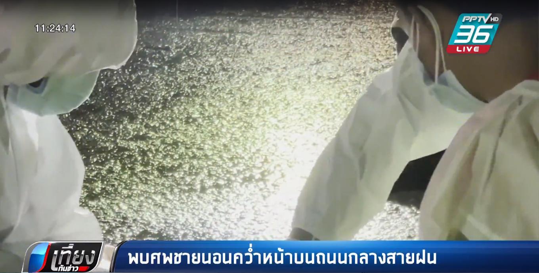 พบศพชายนอนคว่ำหน้าบนถนนกลางสายฝน