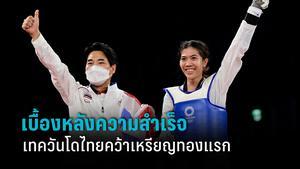 เปิดประวัติโค้ชเช ผู้สร้างเทควันโดไทยสู่ระดับโลก