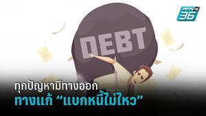 """เปิดสูตรสำเร็จช่วยแก้ปัญหาคนแบกภาระหนี้จน """"จ่ายหนี้ไม่ไหว"""""""
