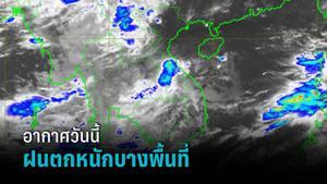 """อากาศวันนี้! มีฝนตกหนัก อุตุฯเตือน """"อีสาน"""" ระวังน้ำท่วม"""