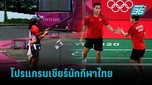 เช็กโปรแกรมเชียร์นักกีฬาไทย ลุยโอลิมปิก 26 ก.ค. 64