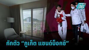 """""""น้องเทนนิส""""  กลับไทย กักตัวที่ ภูเก็ต แซนด์บ็อกซ์"""