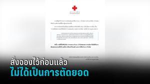 """สภากาชาดไทย เปิดหลักฐานสั่งจอง""""โมเดอร์นา"""" 1 ล้านโดส ปัดตัดยอดรพ.เอกชน"""