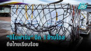 """วัคซีน """"ซิโนฟาร์ม"""" อีก 1 ล้านโดสเพิ่งเข้าประเทศไทยเมื่อเช้านี้"""