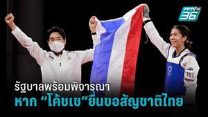 """รัฐบาลพร้อมพิจารณาหาก """"โค้ชเช""""ยื่นขอสัญชาติไทย"""