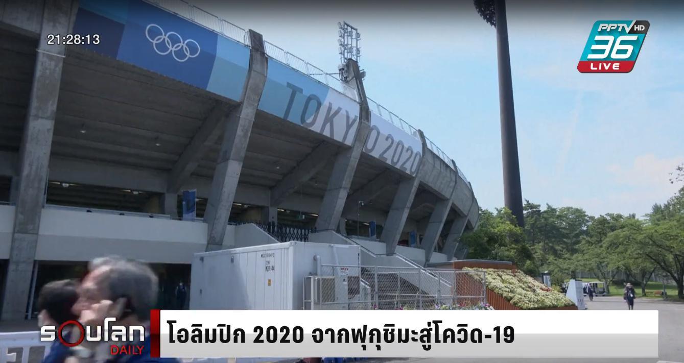 โอลิมปิก 2020 จากฟุกุชิมะสู่โควิด-19