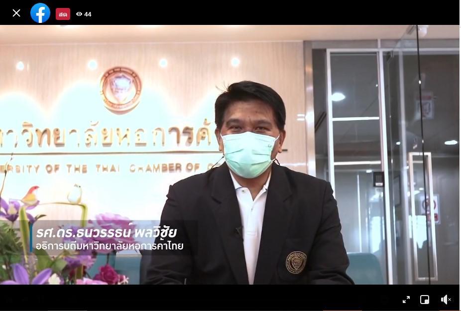 """ม.หอการค้าไทย จับมือ """"บิทคับ"""" สร้างประสบการณ์สินทรัพย์ดิจิทัลให้นักศึกษา"""