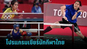 เช็กโปรแกรมเชียร์นักกีฬาไทย ลุยโอลิมปิก 27 ก.ค.