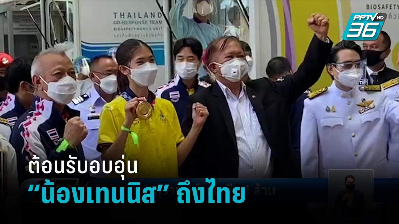 """""""น้องเทนนิส"""" ถึงไทยแล้ว ต้อนรับอบอุ่น พ่อคล้องเหรียญทองให้ลูกสาว"""