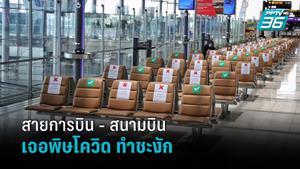 """สำรวจสายการบิน-สนามบินทั่วโลก ที่โดนพิษโควิดเดลตา ทำให้ต้อง""""พักก่อน"""""""