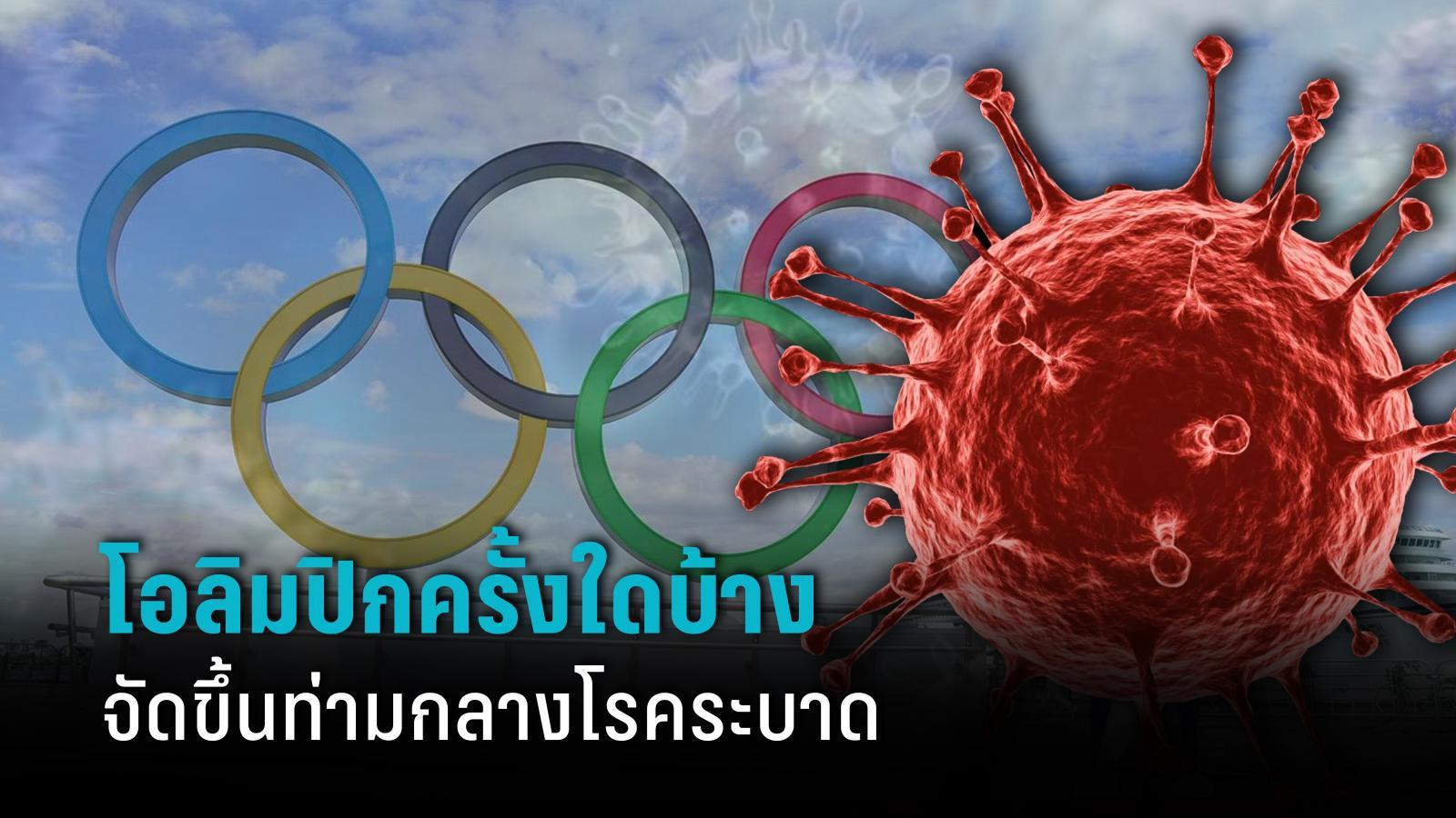 โอลิมปิก 2020 ไม่ใช่ครั้งแรก โอลิมปิกใดบ้างจัดขึ้นท่ามกลางโรคระบาด