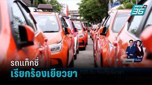 แท็กซี่จอดประท้วงกว่า 100 คัน ร้องรัฐ 7 ข้อ เยียวยาโควิด