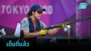 """""""วอร์ม"""" อิศราภา จบที่ 4 เป้าบินหญิง โอลิมปิก  2020"""