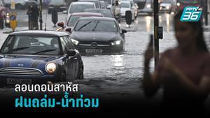 ลอนดอนสาหัส พายุฝนถล่ม-น้ำท่วมฉับพลันในหลายพื้นที่