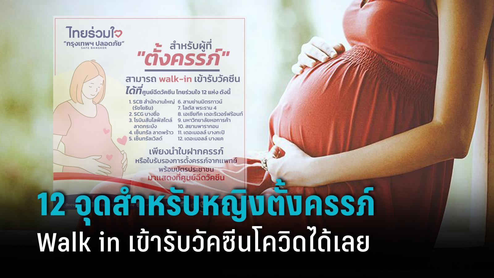"""""""ไทยร่วมใจ"""" เปิด 12 จุดฉีดวัคซีนสำหรับหญิงตั้งครรภ์ Walk-in ได้เลย"""