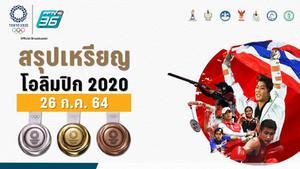 สรุปเหรียญรางวัล โอลิมปิก 2020 ประจำวันที่ 26 ก.ค. 64