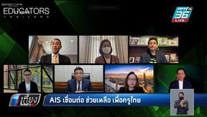 """AIS เชื่อมต่อ ช่วยเหลือ เพื่อครูไทย โครงการ """"THE EDUCATORS THAILAND"""""""