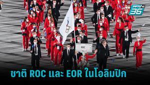 คลายสงสัยชาติ ROC และ EOR ในโอลิมปิก 2020