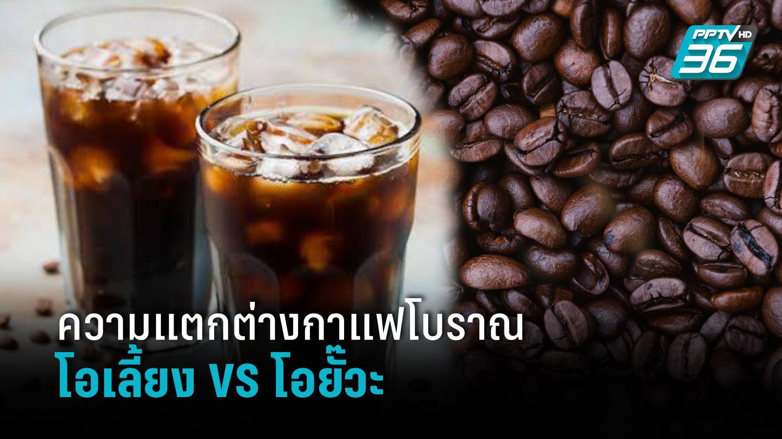ไขปริศนา? ทำไมกาแฟโบราณถึงมีชื่อเรียกไม่เหมือนกัน