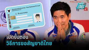 ทำความเข้าใจ ขั้นตอนก่อนได้มาซึ่งสัญชาติไทย ตามกระบวนกฎหมาย ไทย