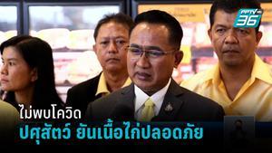 ปศุสัตว์ ยืนยัน เนื้อไก่ไทยปลอดภัย หลังโรงงานเพชรบูรณ์ติดโควิด 3 พันคน